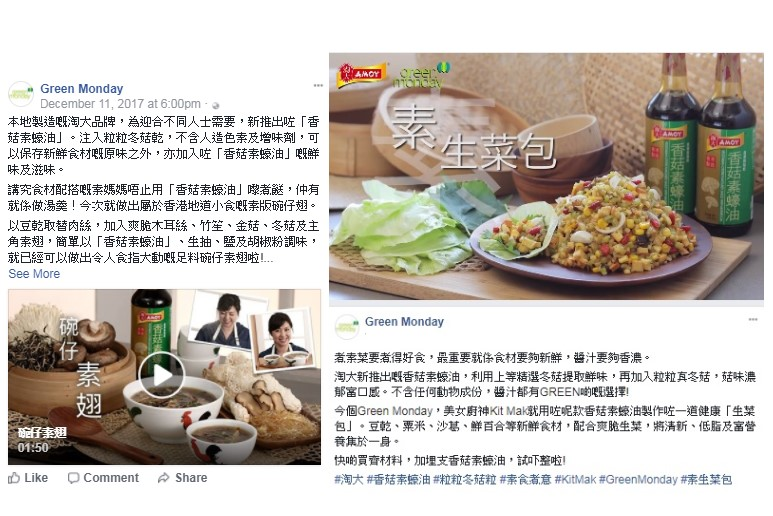 Amoy's Vegetarian Oyster Sauce Endorsement