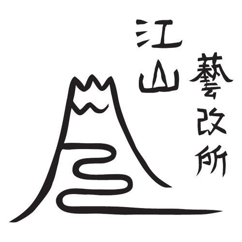 Jiang Shan Yi Gai Suo 江山藝改所