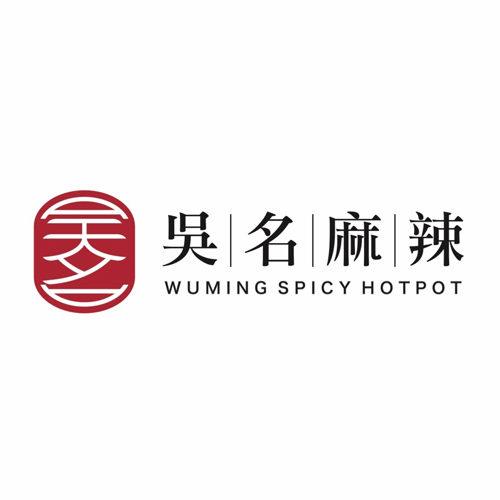 Wuming Spicy Hotpot 吳名麻辣