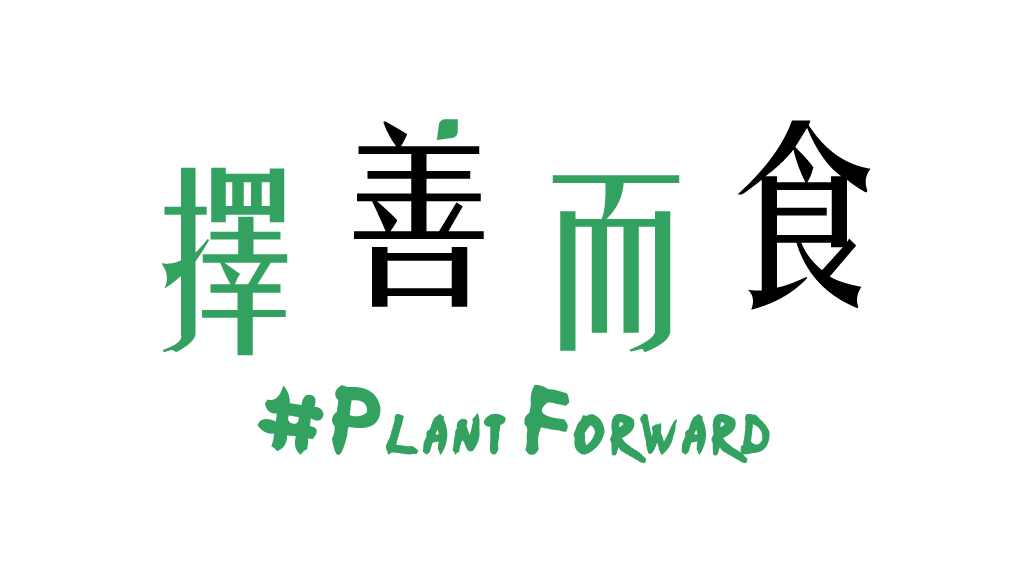 1024x576_Plant Forward Logo_Green