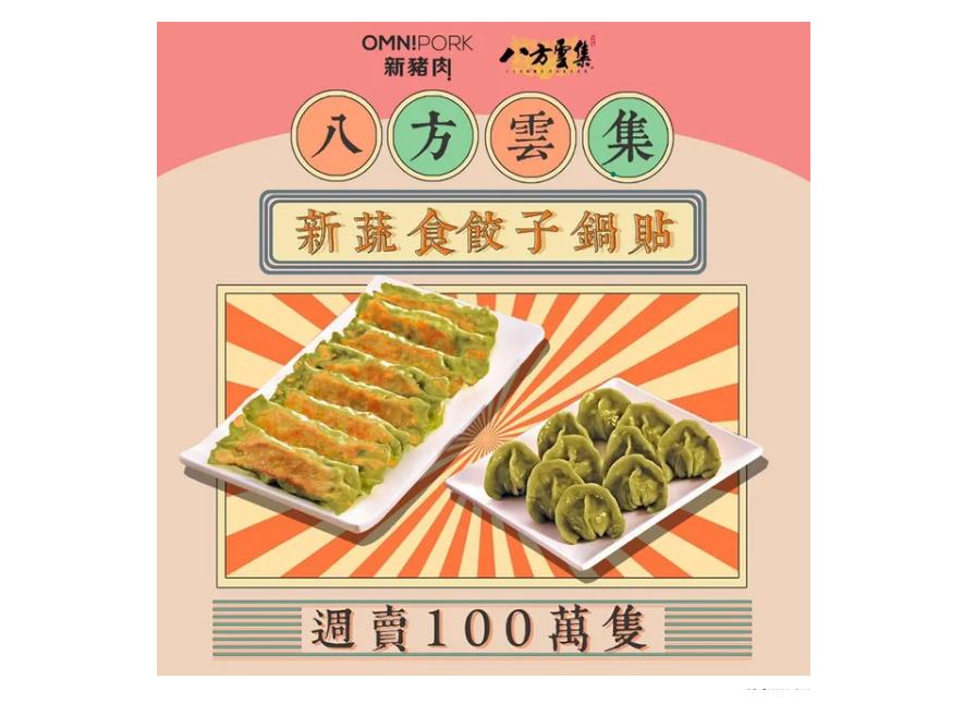 香港発の代替肉「オムニポーク」がスゴい!