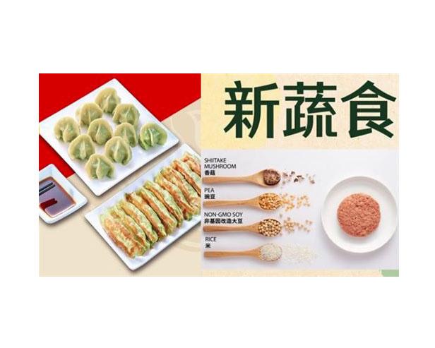 為何植物製肉品在亞洲如此受歡迎? 帶您深入了解