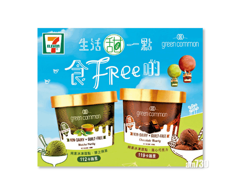 Green Common無奶冰凍甜點 素食的喜悅